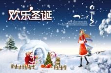 欢乐圣诞海报