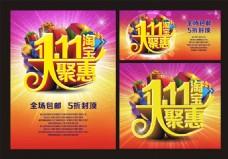 淘寶雙11海報設計矢量素材