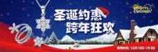 圣诞跨年银饰海报