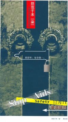 预防艾滋 公益海报_0013