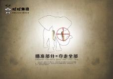 保护野生动物广告