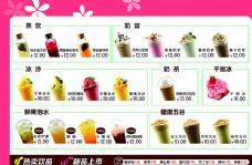 果汁奶茶汽泡水饮品图片