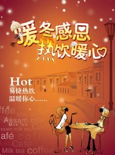 浪漫热饮海报