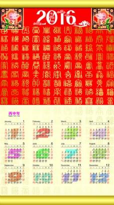 2016年中国风传统挂历