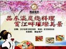 品东瀛炭烧料理赏江畔璀璨美景图片