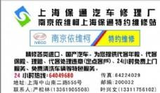 汽车运输类 名片模板 CDR_5127