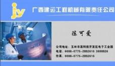 名片模板 工程机械 平面设计_0145
