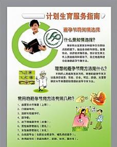 计划生育服务指南 分层素材 PSD格式