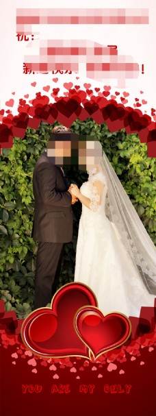 婚礼易拉宝展架