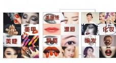 化妆美女图片