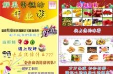 鲜果蛋糕坊宣传单图片