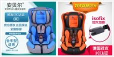 淘宝婴儿安全座椅
