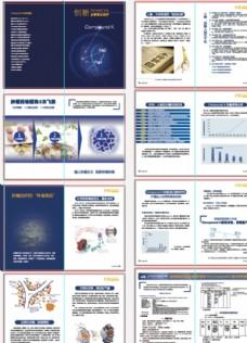 企业画册 养生画册图片