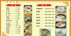 菜谱海报 红色背景 高档菜牌图片