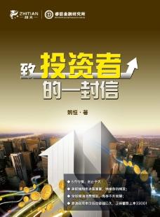 企业杂志封面图片