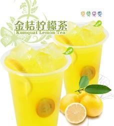 金桔柠檬茶图片