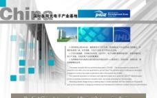 CHINA廉政展板图片
