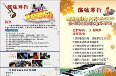 钢琴招生 宣传单图片