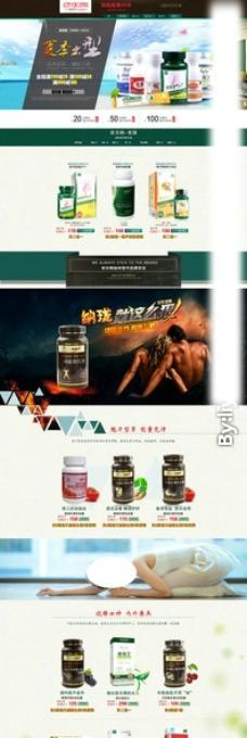 保健品首页店招图片
