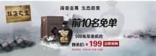 杏花村白酒通栏海报