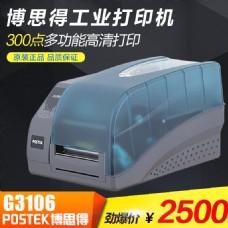 博思得-3106 打印机