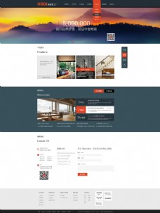 养生网站设计