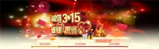 淘宝315展销海报