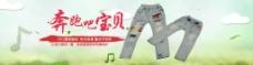 牛仔裤全屏海报