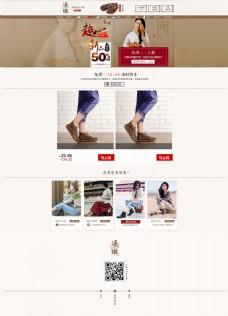 淘宝女鞋活动页面设计