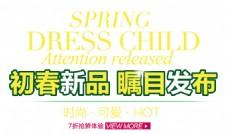 服装海报字体排版-初春新品