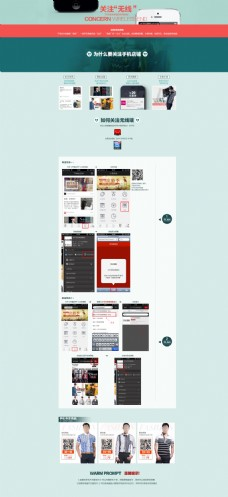 淘宝无线端活动页面设计PSD素材