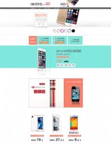 天猫首页3C数码手机iphone6