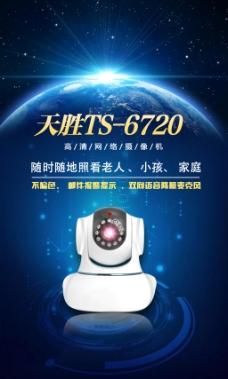 科技产品海报