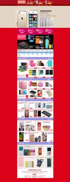 电子产品配件店铺活动海报
