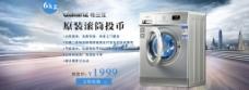 洗衣机大海报psd源文件
