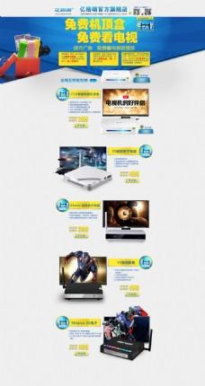 免费机顶盒免费看电视数码产品首页模板