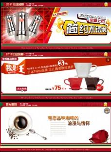 咖啡杯海报