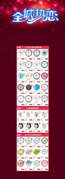 喜庆风格红色风格 淘宝钟表 店铺模板下载