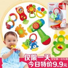 宝宝第一份礼物玩具主图