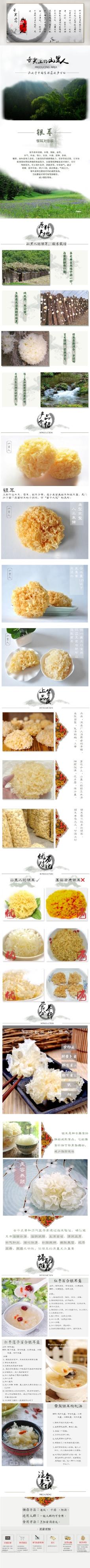 淘宝干货食品详情页设计