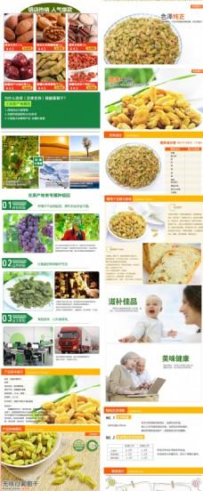 葡萄干零食详情页
