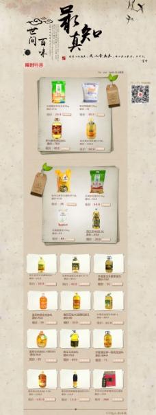家居粮油食品促销
