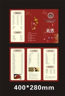 乡村发现折页菜单图片