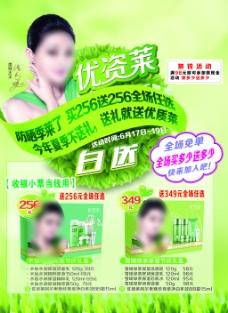 化妆品DM单页