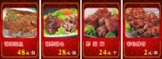 烧烤红色烤串