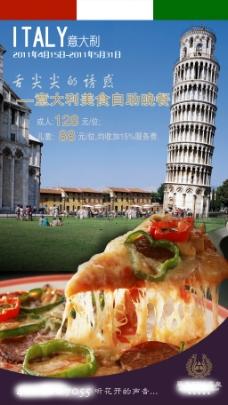 意大利美食節