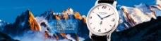 手表大图广告
