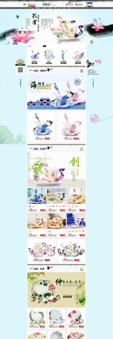 淘宝陶瓷餐具