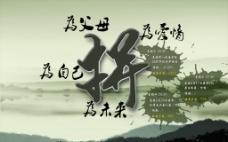 中国风电脑桌面