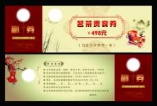 中国风茗茶贵宾券